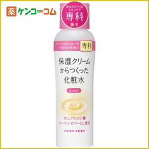 専科 保湿クリームからつくった化粧水 しっとり 200ml[資生堂 専科 保湿化粧水]【あす楽…