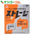 【第2類医薬品】ストレージ タイプG 12包[ストレージ 胃腸薬/胃弱/顆粒・粉末]【あす楽対応】