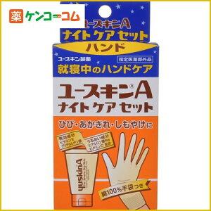 ユースキンA ナイトケアセット ハンド60g(手袋つき)/ユースキンA/薬用ハンドクリーム/税込2052...