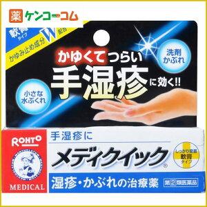 メンソレータム メディクイック 軟膏R 手湿疹に 8g/メディクイック/皮膚の薬/しっしん・かゆみ/...