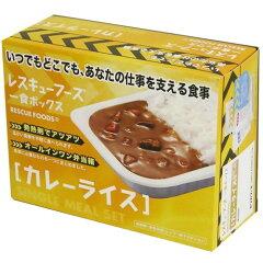 レスキューフーズ 一食ボックス カレーライス/レスキューフーズ/非常食(保存食)セット★特価★...