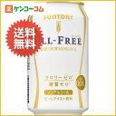 【ケース販売】サントリー オールフリー 350ml×24缶/サントリー/ノンアルコールビール(ビール...