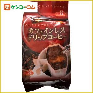 カフェインレス ドリップコーヒー 8袋/カフェインレスコーヒー/税込\1980以上送料無料カフェイ...