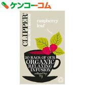 クリッパー オーガニック ラズベリーリーフティー(20p) 50g[クリッパー ラズベリーリーフティー(ラズベリーリーフ茶)]【あす楽対応】