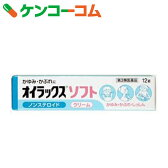 【第3類医薬品】オイラックスソフト 12g[オイラックス 皮膚の薬/しっしん・かゆみ/クリーム]【あす楽対応】
