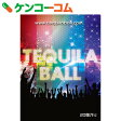 テキーラボール 5種ミックス 20個入[テキーラボール 酒ゼリー]【送料無料】