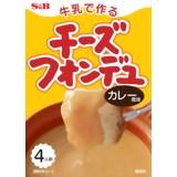 「牛乳で作るチーズフォンデュ カレー風味 100g」牛乳で手軽に作れるチーズディップです。牛...