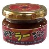 「会津天宝 ねぎラージャン 110g」長ネギとラー油の風味の食べる調味料です。会津天宝 ねぎラ...