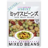 「サラダクラブ ミックスビーンズ(ひよこ豆・青えんどう・赤いんげん豆) 50g」3種類の豆をバ...