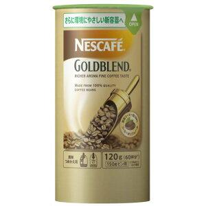 ネスカフェ ゴールドブレンド エコ&システムパック 120g/バリスタ/コーヒー(インスタント)/税込...