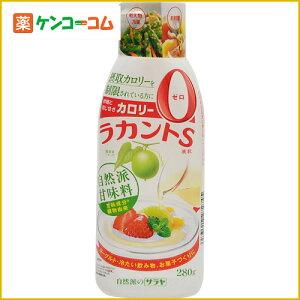ラカントS 液状 280g[ケンコーコム サラヤ ラカント 羅漢果(ラカンカ) 甘味料]【あす楽対応】