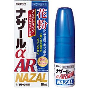 【第(2)類医薬品】ナザールαAR 10ml[ナザール 鼻炎薬/鼻水/鼻炎スプレー]
