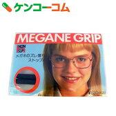 メガネグリップ IB モスグリーン(メタル枠用) 1ペア入[メガネグリップ メガネズレ落ち防止]