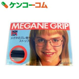 メガネグリップIBモスグリーン(メタル枠用)1ペア入