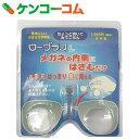 ローグラス L +1.0 ケース付[ローグラス 老眼鏡]【あす楽対応】