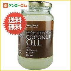 メルローズ バージン・ココナッツオイル 300g[メルローズ ココナッツオイル(ヤシ油)]