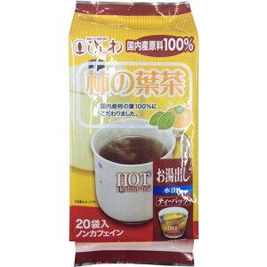 ひしわ 国内産 柿の葉茶 水出し・お湯出し両用 5g×20袋[ケンコーコム ひしわ 柿の葉茶]…