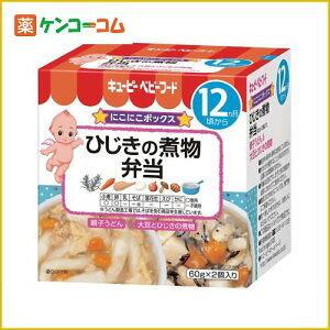 キユーピー にこにこボックス ひじきの煮物弁当 60g×2個入り 12ヶ月頃から/キユーピーベビーフ...