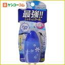 サンプレイ スーパークール乳液 30g/サンプレイ/日焼け止め 顔用/税込\1980以上送料無料サンプ...