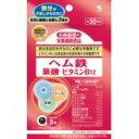 「小林製薬の栄養補助食品 ヘム鉄葉酸ビタミンB12 90粒」葉酸、鉄、ビタミンB12、銅の栄養機...