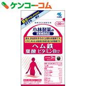 小林製薬 ヘム鉄 葉酸 ビタミンB12 90粒[小林製薬の栄養補助食品 葉酸]【あす楽対応】
