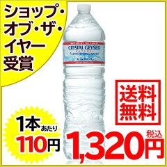 クリスタルガイザー ミネラルウォーター 1.5L*12本入り(並行輸入品)/クリスタルガイザー/ミネラ...