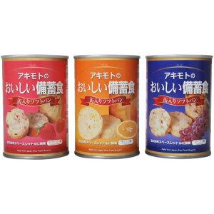 アキモトのおいしい備蓄食 パンの缶詰 3種(レーズン・オレンジ・ストロベリー )×各4缶入/パン...