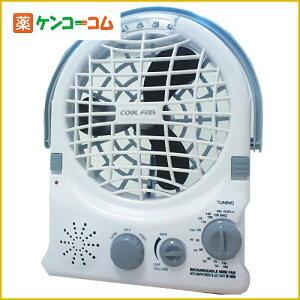 【数量限定】フィールテック 充電式扇風機 LEDライト搭載 AM/FMラジオ付 USB/乾電池 SF385B/フ...