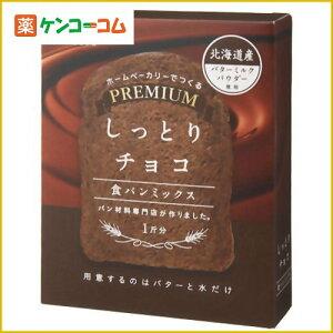 クオカ プレミアム 食パンミックス しっとりチョコ 1斤分 250g/cuoca(クオカ)/ホームベーカリー...