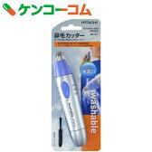 日立 鼻毛カッター シルバー BM-03-S[HITACHI エチケットカッター(鼻毛カッター)]【あす楽対応】
