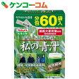 ヤクルト 私の青汁 4g×60袋(大分県産大麦若葉使用)[ヤクルト 大麦若葉青汁]【あす楽対応】
