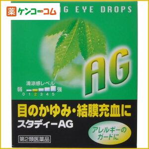 スタディ-AG 15ml/スタディー/目薬・洗眼剤/目薬/目のかゆみ・アレルギー/税込\1980以上送料無...