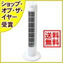 【送料無料】「【8月中旬入荷予定】siroca タワーファン(タワー型扇風機) STF-7501 ホワイト」...
