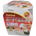 パックスタッフ ごはん保存容器おにぎりタイプエアータイト 5コ入/Pack Staff(パックスタッフ)/...