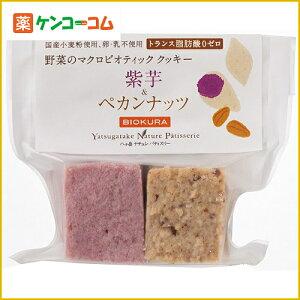 野菜のマクロビオティッククッキー 紫芋とペカンナッツ 8枚/マクロビマルシェ/菓子(マクロビオ...