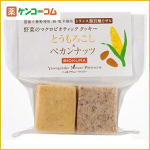野菜のマクロビオティッククッキー とうもろこしとペカンナッツ 8枚/マクロビマルシェ/菓子(マ...