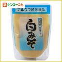マルクラ 白みそ(国産米・国産大豆) 250g[ケンコーコム 白みそ(白味噌)]