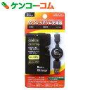 【訳あり】AC・DC・リチウムイオン充電器(IS03用) マルチフィックスチャージャー ブラック FS-MCIS-BK