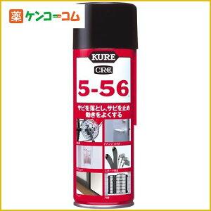 KURE 5-56(クレ556) 220ml[クレ556 金属みがき ケンコーコム]