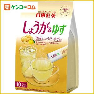 しょうが&ゆず 10g×10袋/日東紅茶/生姜(しょうが)/税込\1980以上送料無料しょうが&ゆず 10g×1...