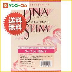 DNA SLIM 爪遺伝子分析キット(爪用)/dna slim(ディーエヌエースリム)/肥満遺伝子検査キット/送...