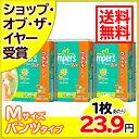 【ケース販売】パンパース コットンケア パンツ Mサイズ 80+2枚*3パック (246枚入り)/パンパー...