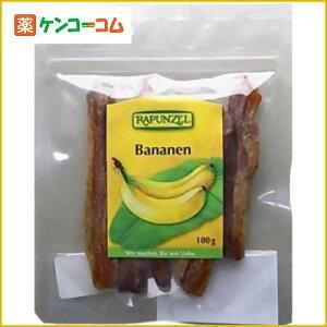 ラプンツェル ドライバナナ 100g/ラプンツェル/バナナ(ドライフルーツ)/税込\1980以上送料無料...