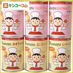 Bonne Chance 災害備蓄用 パンの缶詰 アソートセット 6缶/Bonne Chance(ボンヌ チャンス)/缶詰...