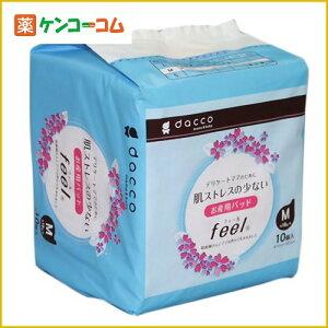 お産用パッド feel M 10個入[dacco(ダッコ) お産パット]