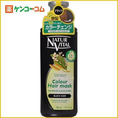 ナチュールバイタル ヘアマスクN ブラック 300ml/ナチュールバイタル/カラーリングトリートメン...