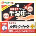 メンソレータム メディクイック クリームR 手湿疹に 8g/メディクイック/皮膚の薬/しっしん・か...