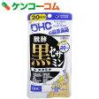 DHC 醗酵黒セサミン+スタミナ 20日分 120粒[DHC セサミン]【あす楽対応】