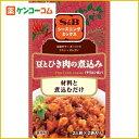S&B シーズニングミックス 豆とひき肉の煮込み 14g/S&Bシーズニングミックス/シーズニングスパ...