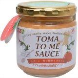 Toma to me Sauce(トマトミソース) 180g/トマトソース/税込\1980以上送料無料Toma to me Sauce(...